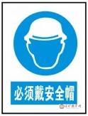 煤矿安全标志一览表