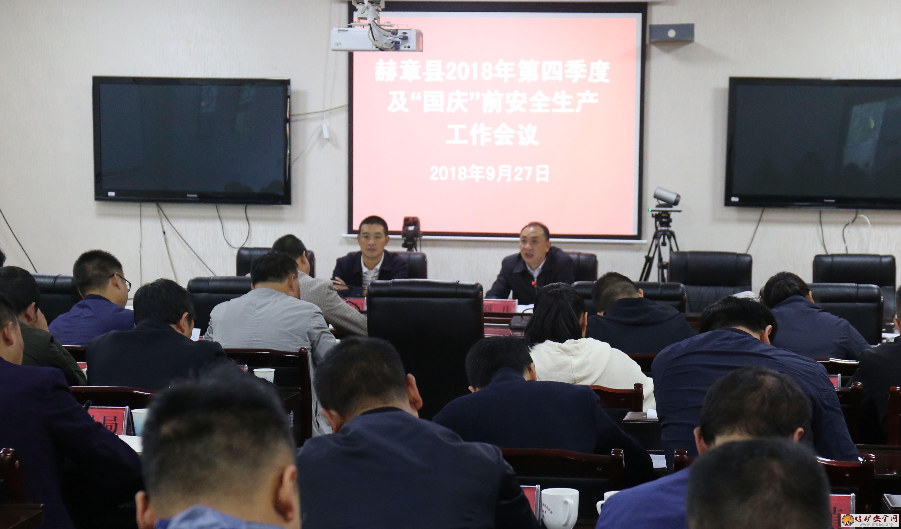 赫章县召开安全生产会议研究部署四季度 安全生产工作