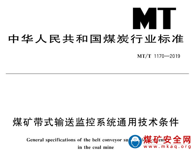 MT/T 1170-2019 煤矿带式输送监控系统通用技术条件