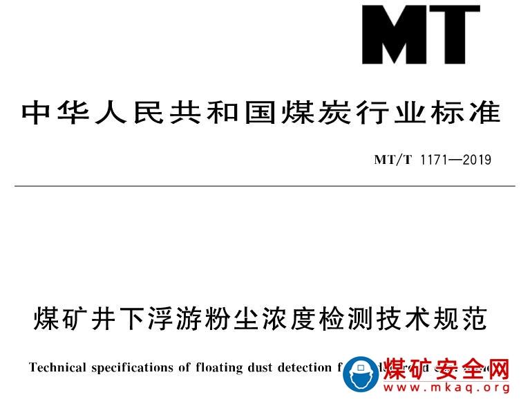 MT/T 1171-2019 煤矿井下浮游粉尘浓度检测技术规范