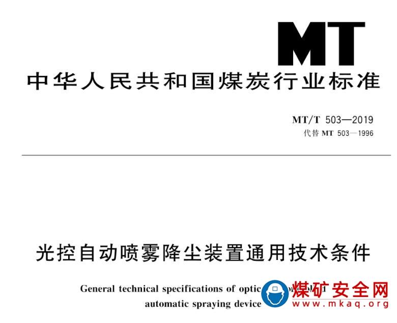 MT/T 503-2019 光控自动喷雾降尘装置通用技术条件