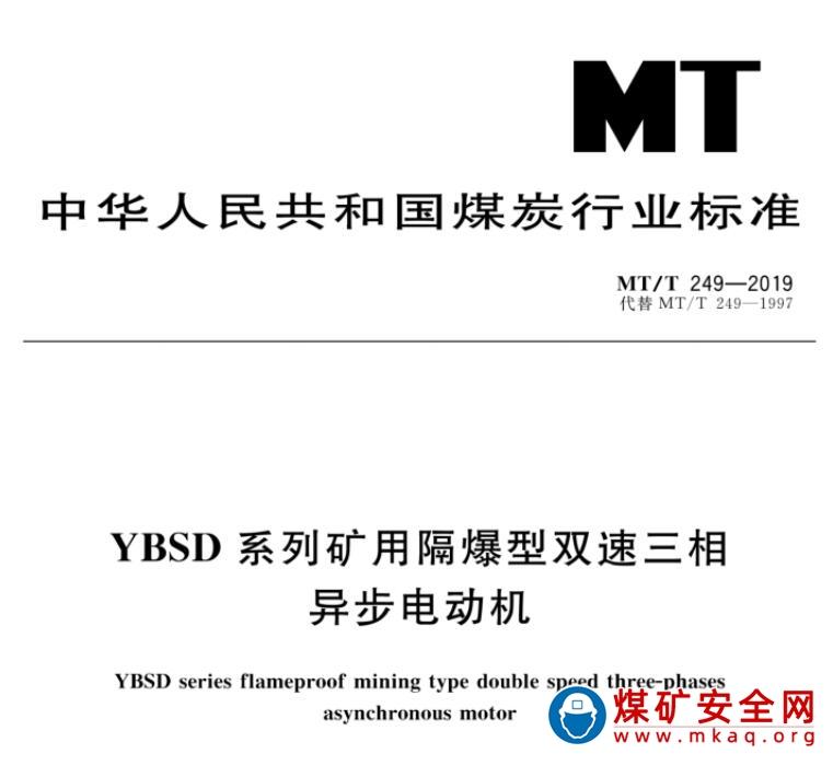 MT/T 249-2019 YBSD系列矿用隔爆型双速三相异步电机