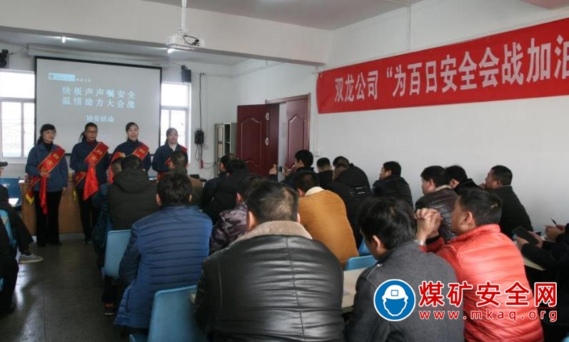 淮北双龙矿业公司协安会:快板声声嘱安全  温情助力大会战