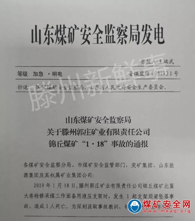 2019年1月18日,山东滕州郭庄矿业锦丘煤矿发生1起支架顶梁坠落事故,死亡1人。