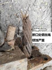 F:\9.23江西丰城市董家镇平安煤矿事故分析\楔形绳环钢丝绳断裂处_旋转.jpg