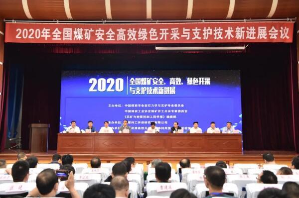 2020年全國煤礦安全、高效、綠色開采與支護技術新進展會議暨中國煤炭學會巖石力學與支護專業委員會成立四十周年學術會在昆明召開
