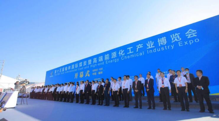 第十五屆榆林國際煤博會今日開幕