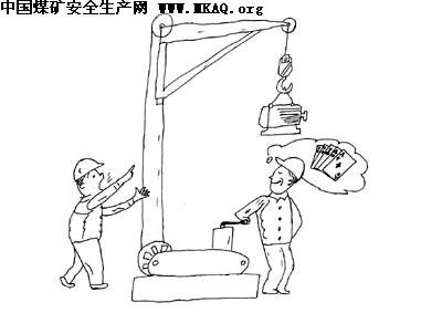 无题-中国煤矿安全生产网