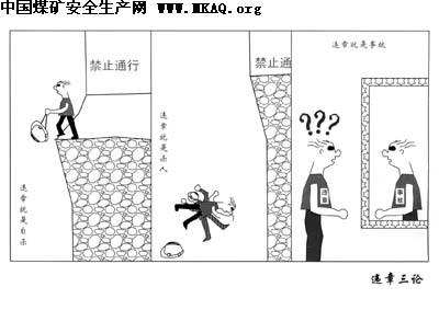违章三论-中国煤矿安全生产网