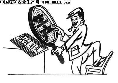 """""""安全""""生产-中国煤矿安全生产网"""