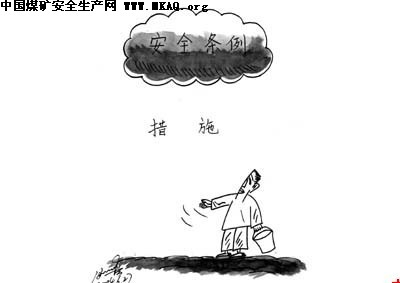安全管理漫画:见云不见雨-中国煤矿安全生产网