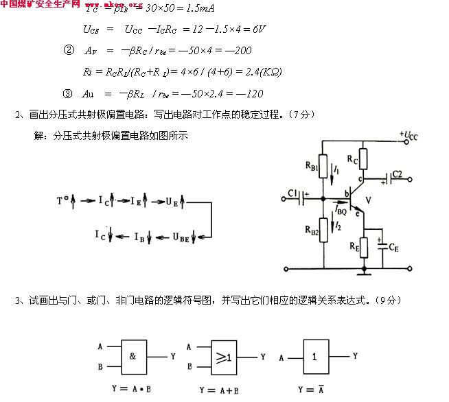 二,名词解释:  1,(放大电路的)静态工作点:   三极管放大电路在没有