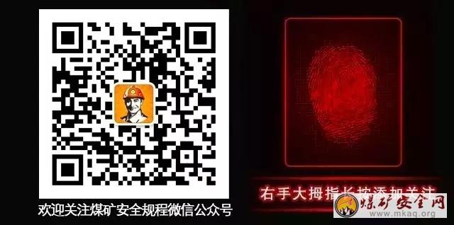 《煤矿安全规程》(2016版)(word版 最新版  更新完毕)
