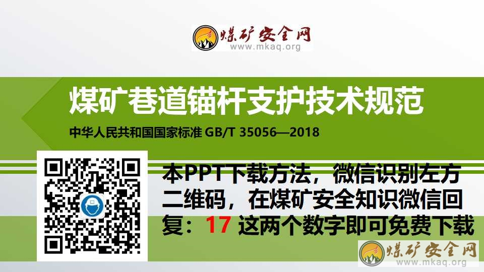 GB/T35056-2018煤矿巷道锚杆支护技术规范