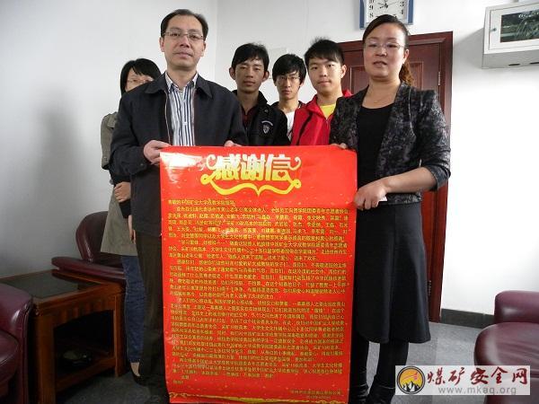 中国矿业大学成人教育学院青年志愿者协会喜获锦旗
