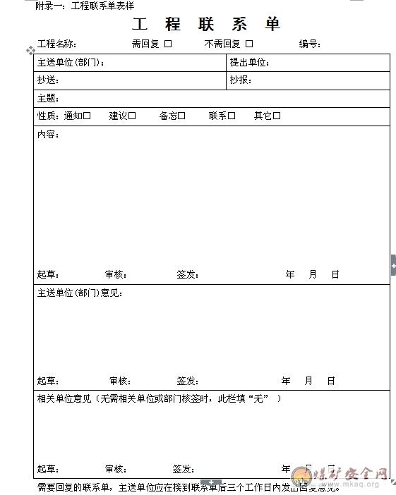 工程联系单不作为工程结算的依据,不纳入工程竣工资料之列.