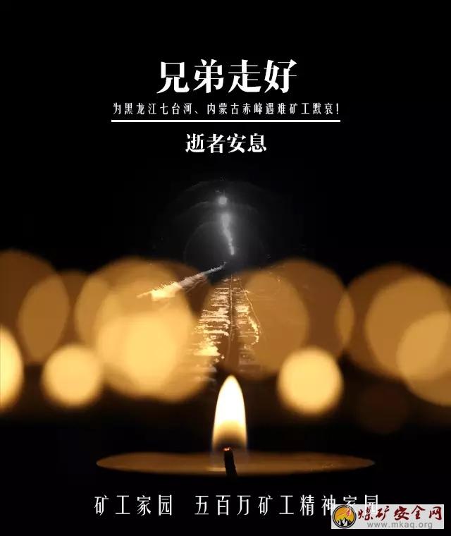 """赤峰矿难32人亡:监管为何""""马后炮""""?"""