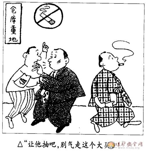 于昌伟画-中国煤矿安全
