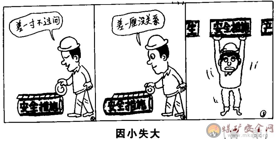 因小失大曾荣漫画作品漫画吞食吧图片