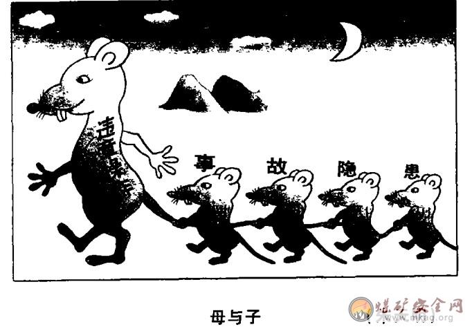 母与子 朱天明漫画作品-中国煤矿安全生产网