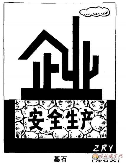 基石 郑若英漫画作品