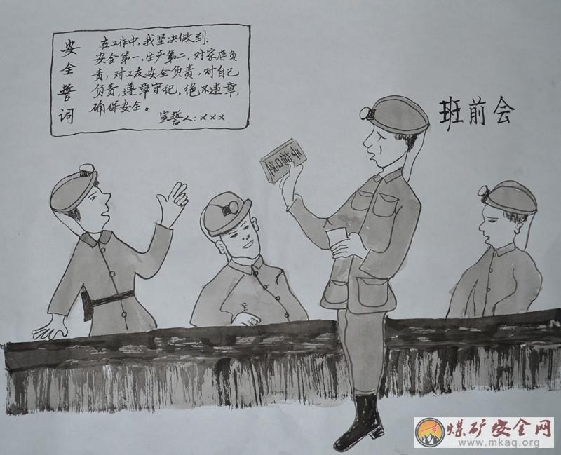 班前会--杨林森 漫画作品