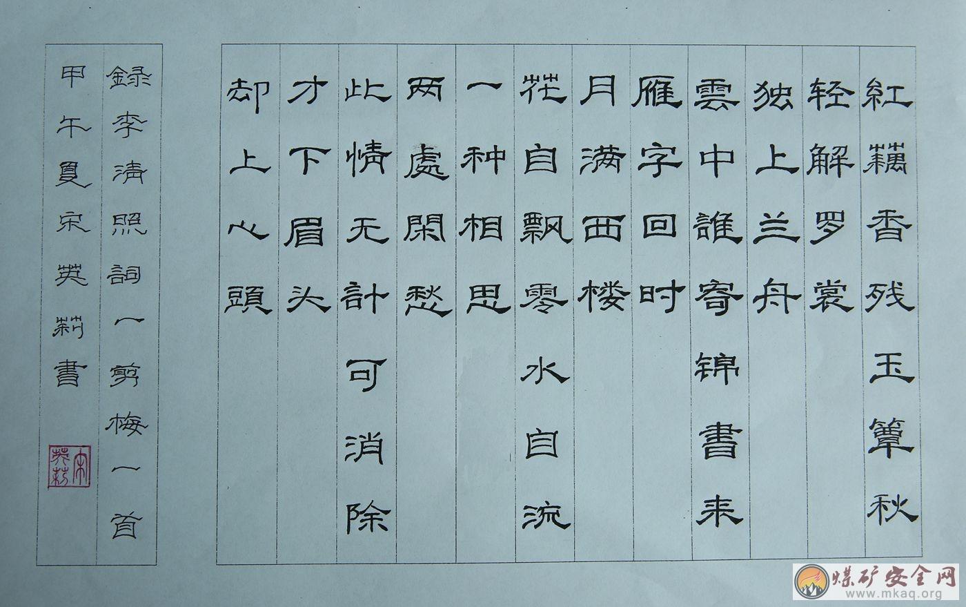 硬笔书法-中国煤矿安全生产网