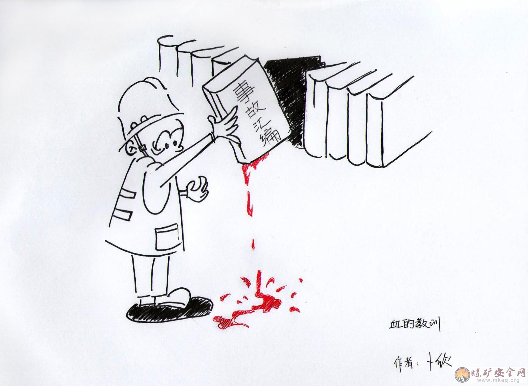 手绘关于安全的图片