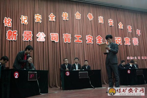 """阳煤集团新景公司团委举办了题为""""铭记安全使命 争当安全青年""""的青工安全知识竞赛"""