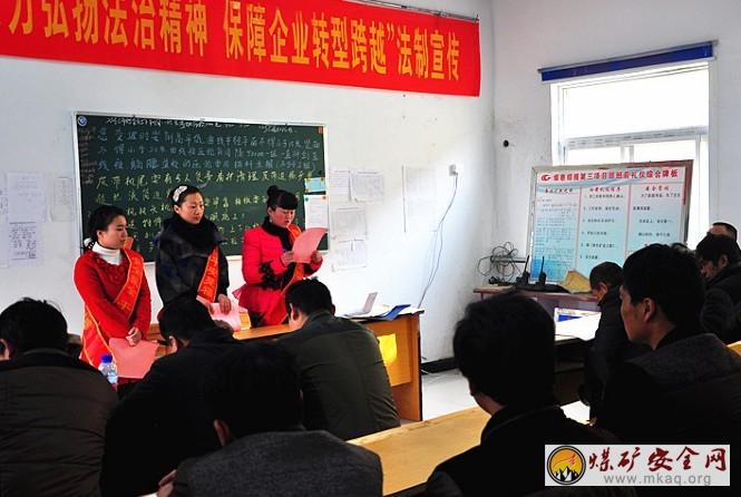 淮北矿业工程建设公司开展法制宣传活动-中国煤矿安全