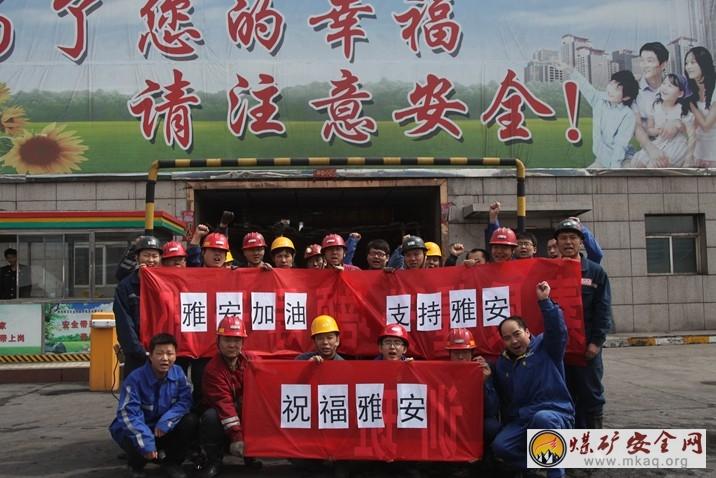 陕煤化陕北矿业韩家湾煤炭公司职工自发为雅安人民祈福