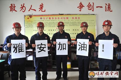 煤矿工人为雅安地震祈福