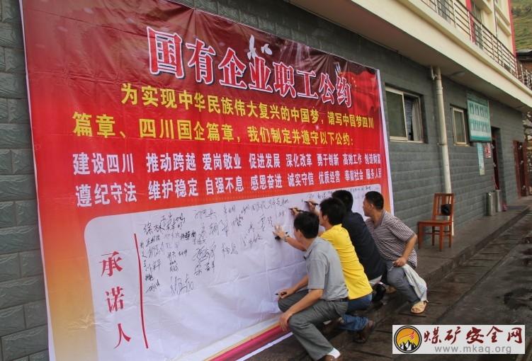 《国有企业职工公约》签名仪式-中国