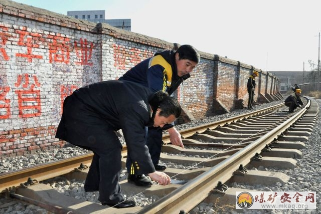 陕煤化澄合铁运分公司开展冬季线路安全大检查