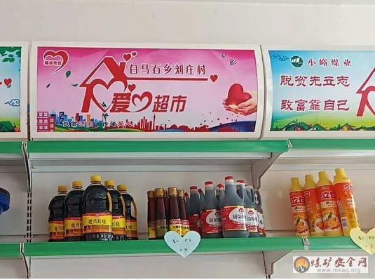 """小峪煤业公司扶贫工作组建立""""爱心超市""""扶贫扶志"""