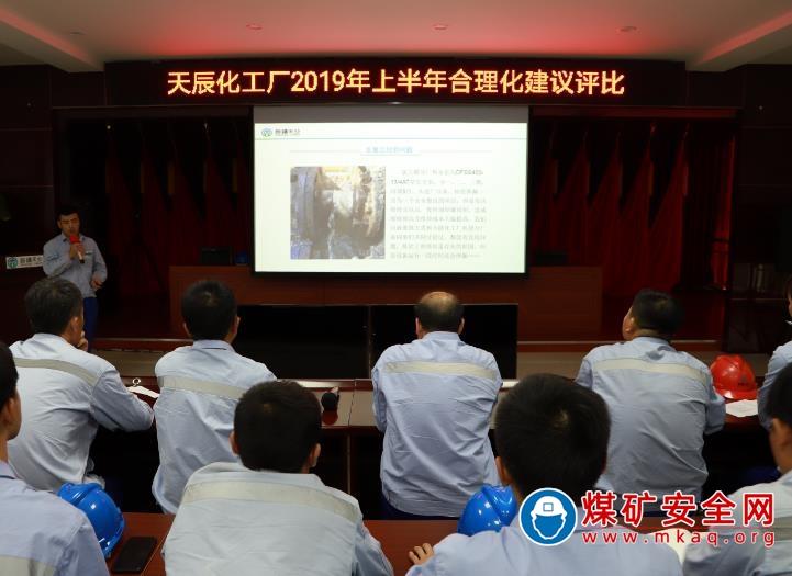 """让""""金点子""""持续发光  新疆天业集团天辰化工厂评比表彰合理化建议"""