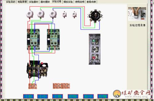 接触器联锁正反转控制接线模拟实验