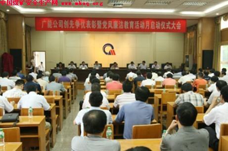 广能公司正式启动党风廉洁宣传教育月活动