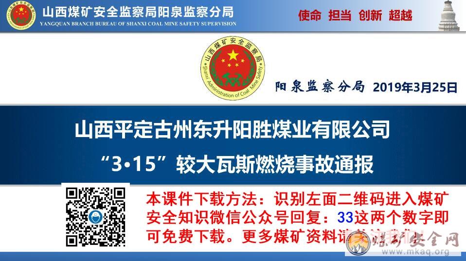 """山西平定古州东升阳胜煤业有限公司""""3·15""""较大瓦斯燃烧事故通报"""
