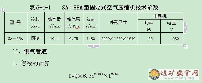 ××煤矿采区设计说明书