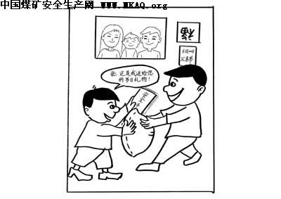 父亲节礼物---中国煤矿安全生产网